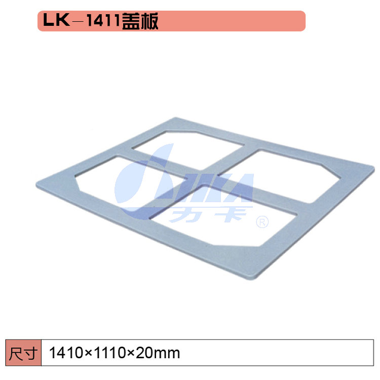 LK-1411盖板.jpg
