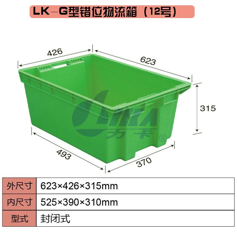 LK-G型错位物流箱(12号).jpg