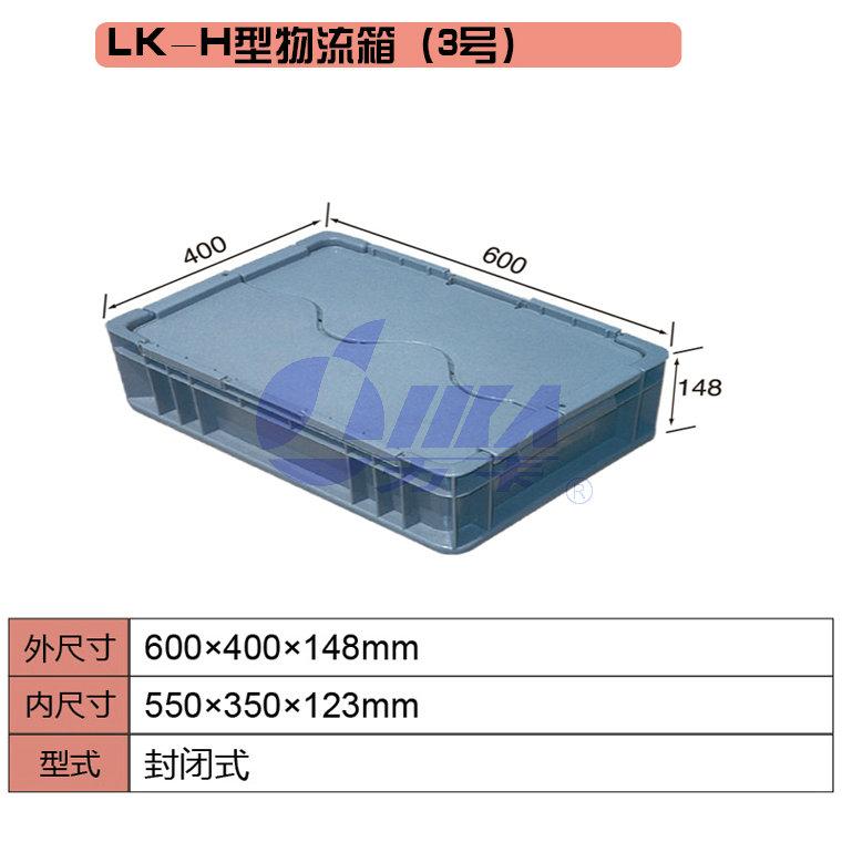 LK-H型物流箱(3号).jpg