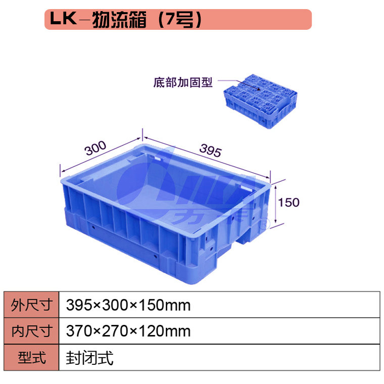 LK-物流箱(7号).jpg