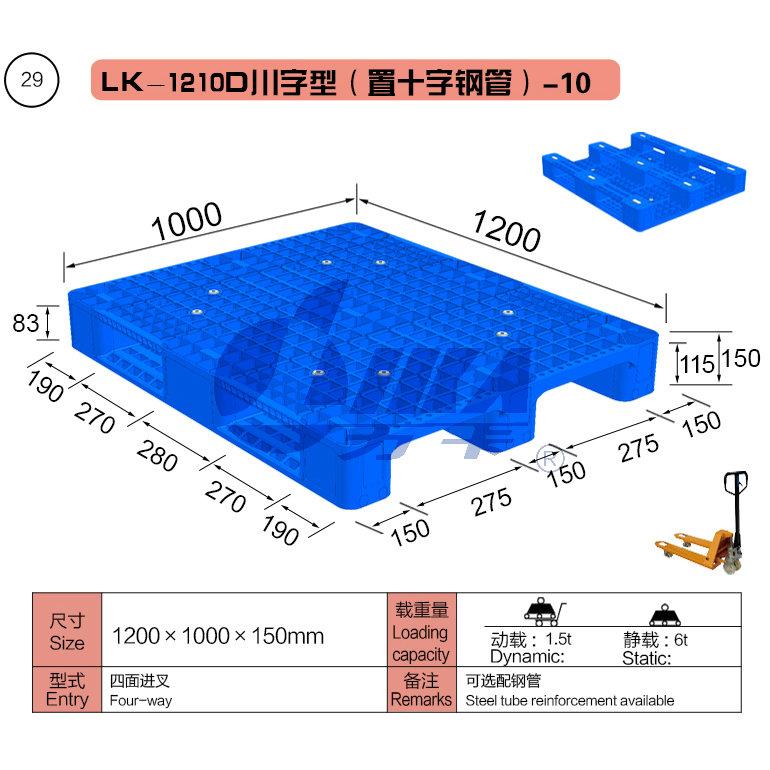 29-1210D川字型(置十字钢管)-10.jpg